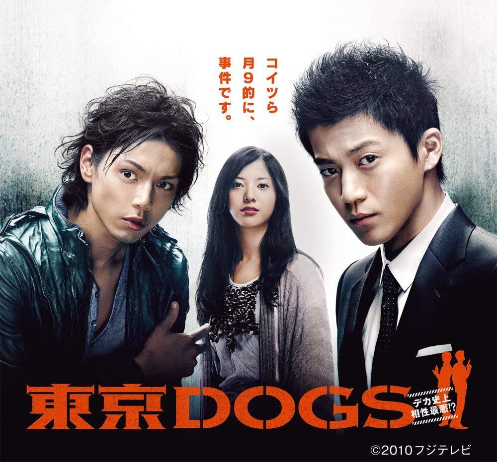 東京DOGSのキャスト一覧!今では有名なあの俳優も出演していた!!