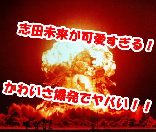 志田未来がかわいい!可愛さ爆発でヤバいと話題に!【画像付き】