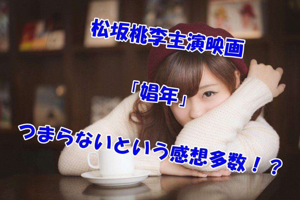 松坂桃李主演の娼年の感想はつまらない!?みんなの感想まとめ!