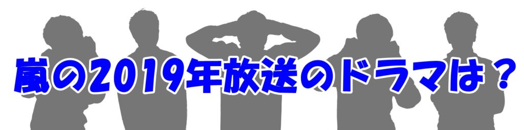 嵐の出演ドラマ2019!最新の出演情報をお届け!