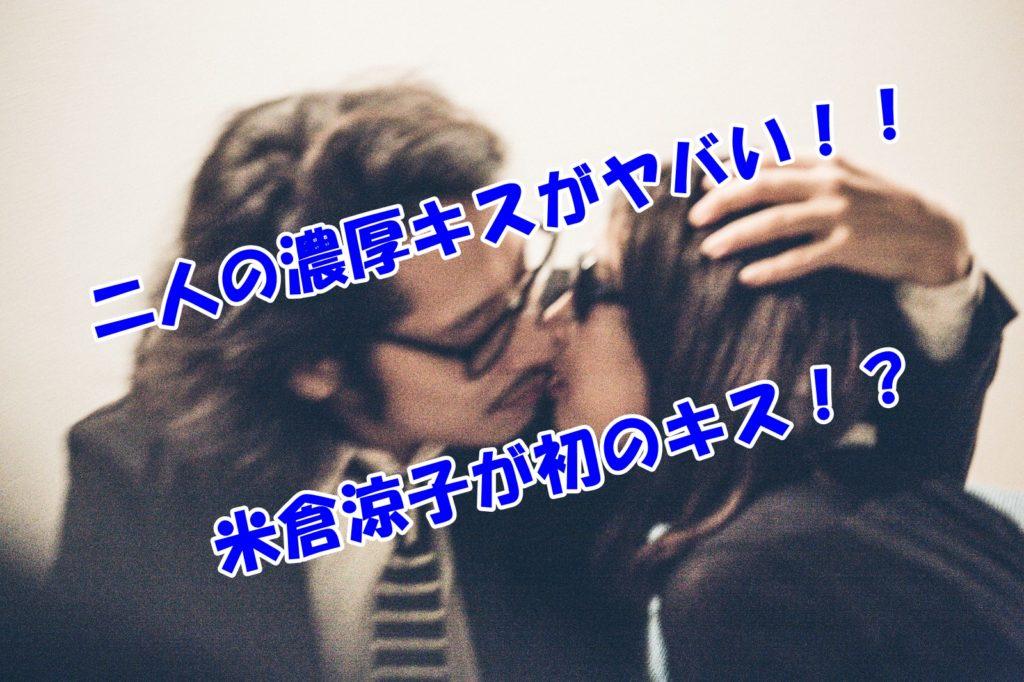 疑惑で米倉涼子が濃厚キス!いきなり衝撃シーン多数!?