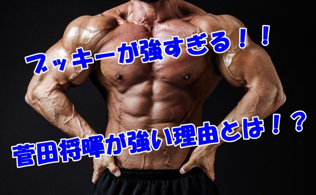 3年A組のブッキーが強いと話題に!菅田将暉本人も強かった・・・