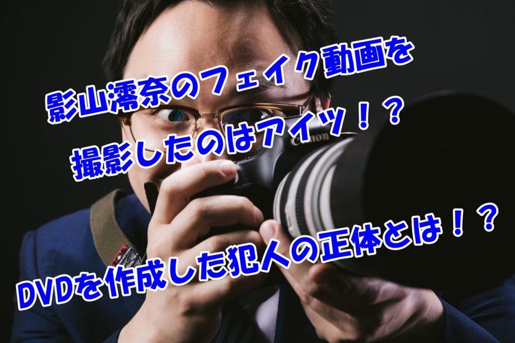 影山澪奈の動画を作った犯人は誰?黒幕は?