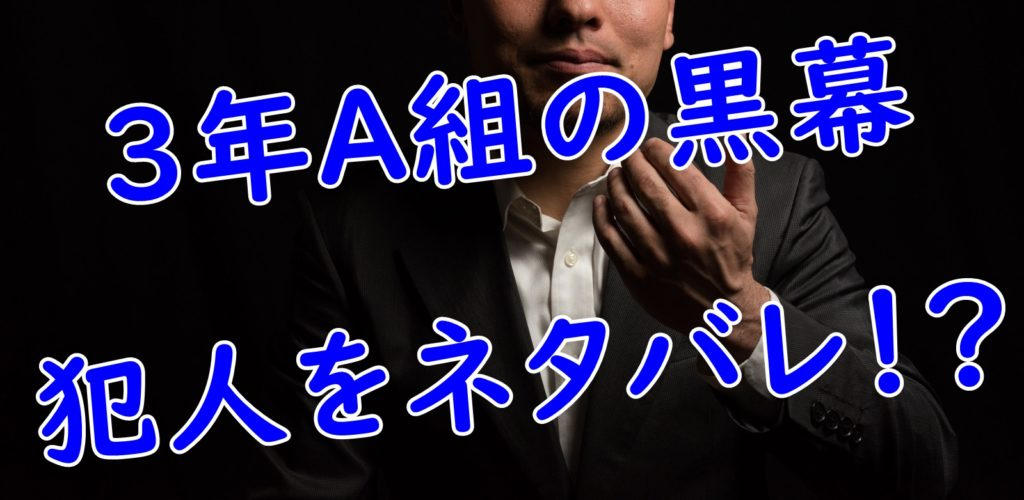 3年A組の黒幕の犯人はアイツ!?ネタバレ注意!