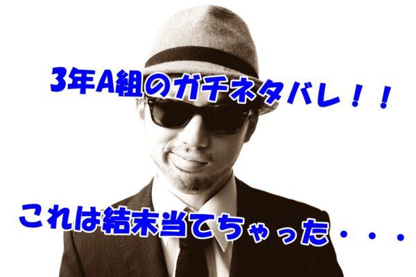 3Aのドラマのネタバレ予想!結末は〇〇〇〇!?