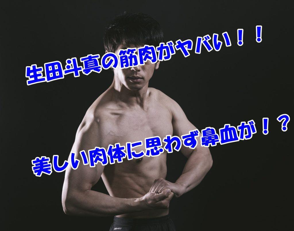 いだてんの生田斗真の筋肉がヤバい!超絶怒涛のセクシー俳優!?