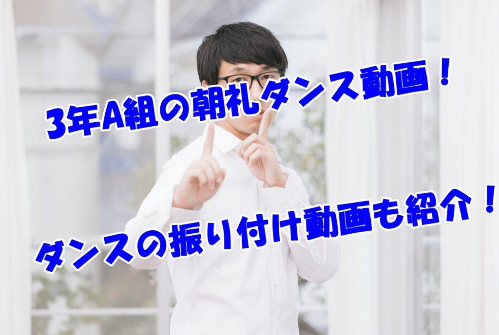 3年A組ドラマのダンス動画!曲に中毒性あり!?