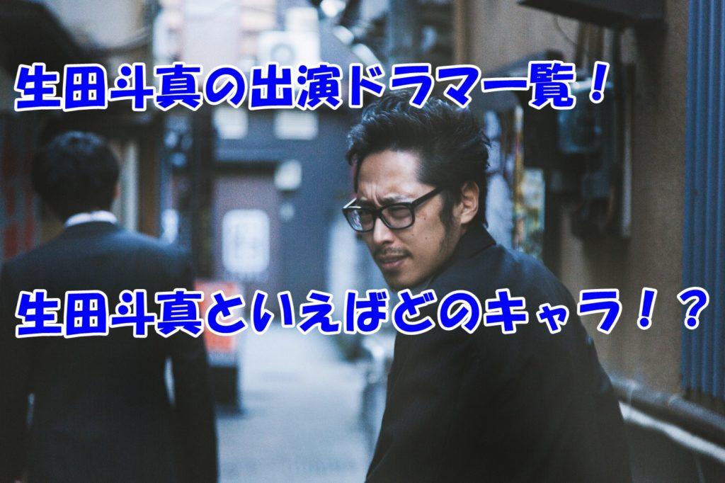 生田斗真の出演ドラマ一覧!みんなの感想や無料視聴方法など!