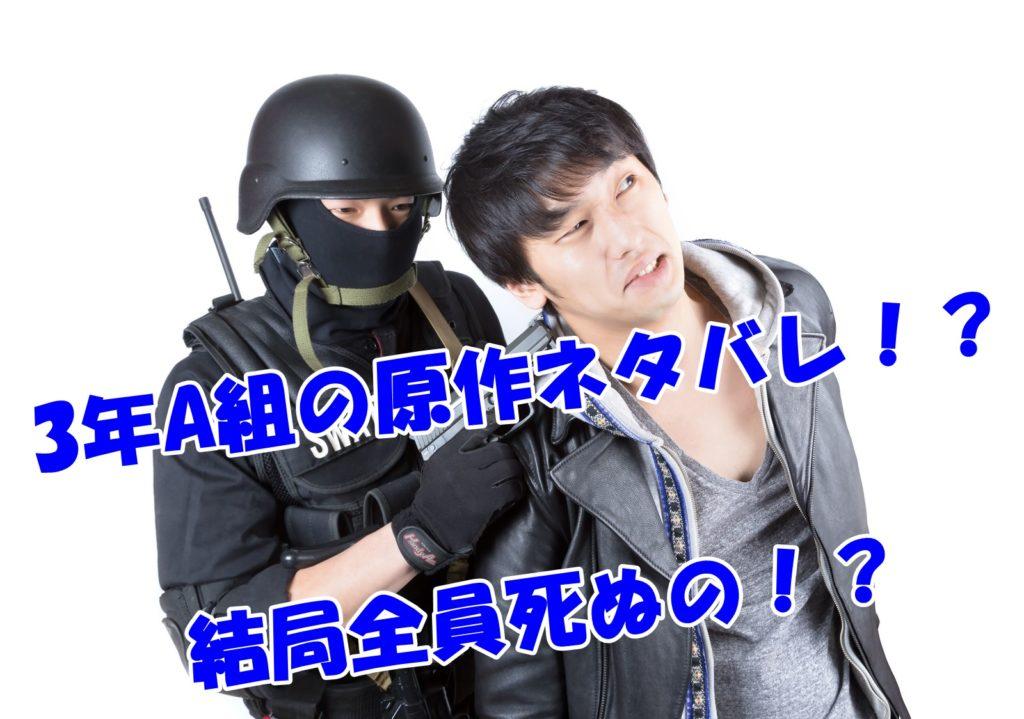 3年A組人質の小説をネタバレ!結末が同じ可能性アリ!?
