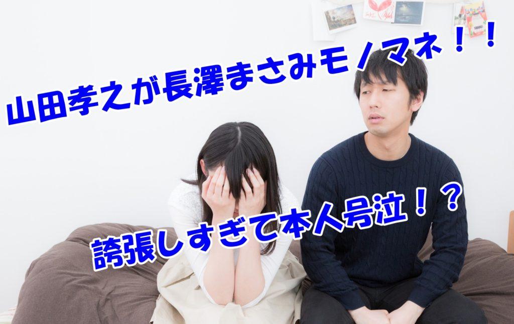 山田孝之の長澤まさみのモノマネがヤバすぎて本人号泣!?動画あり!