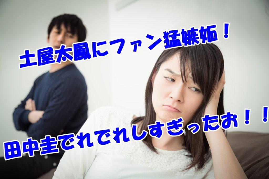 田中圭が土屋太鳳にでれでれでファン猛嫉妬!?