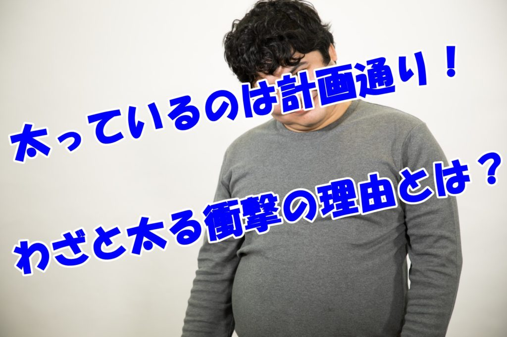 富田望生の痩せてる時がかわいいと話題に!