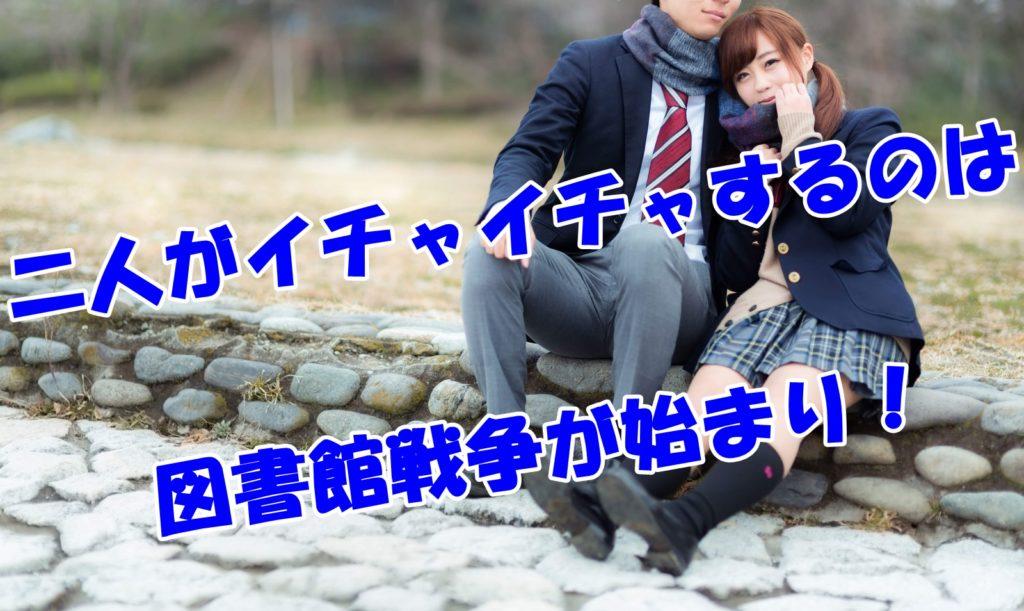 田中圭と土屋太鳳が図書館戦争でイチャイチャしてた!
