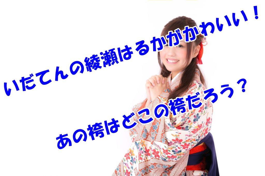 いだてんの綾瀬はるかがかわいいと話題に!みんなの感想や反応まとめ!