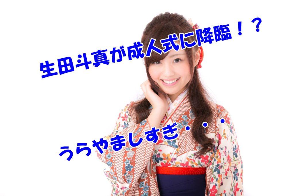 生田斗真が鹿児島の成人式に登場!他県にも出現!?