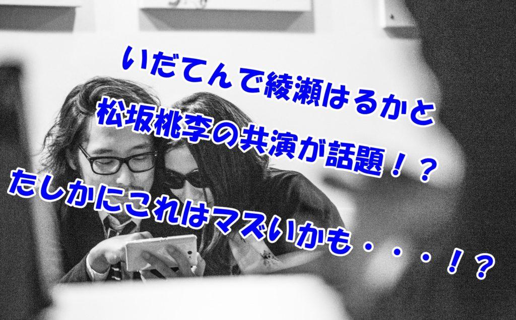 いだてんで綾瀬はるかと松坂桃李が共演で話題に!