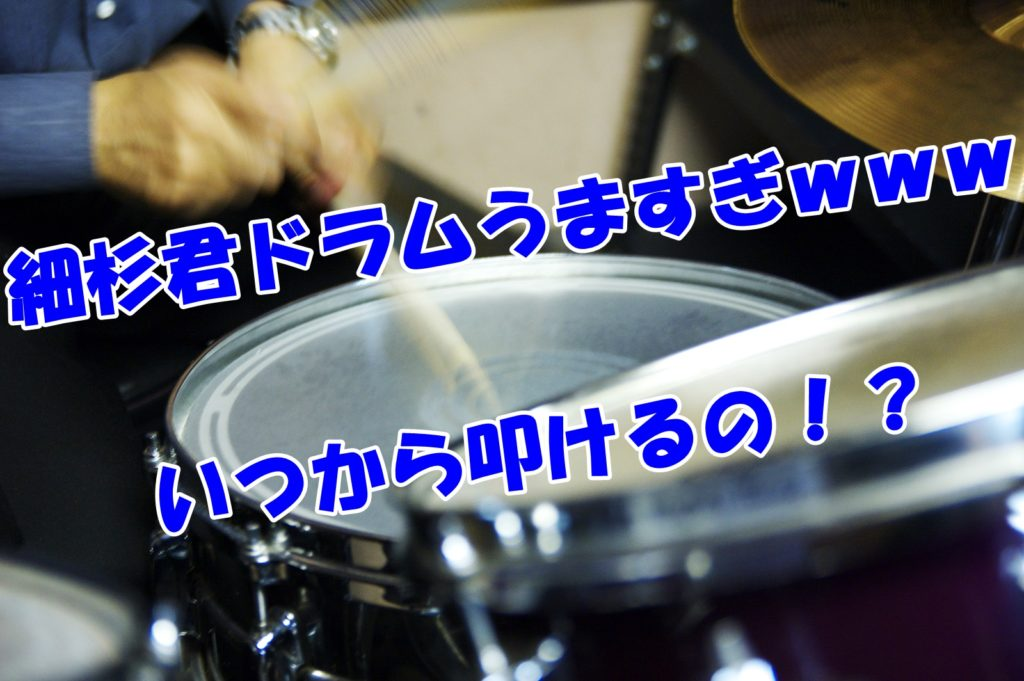 中川大志はドラムを叩ける!?うますぎワロタwww