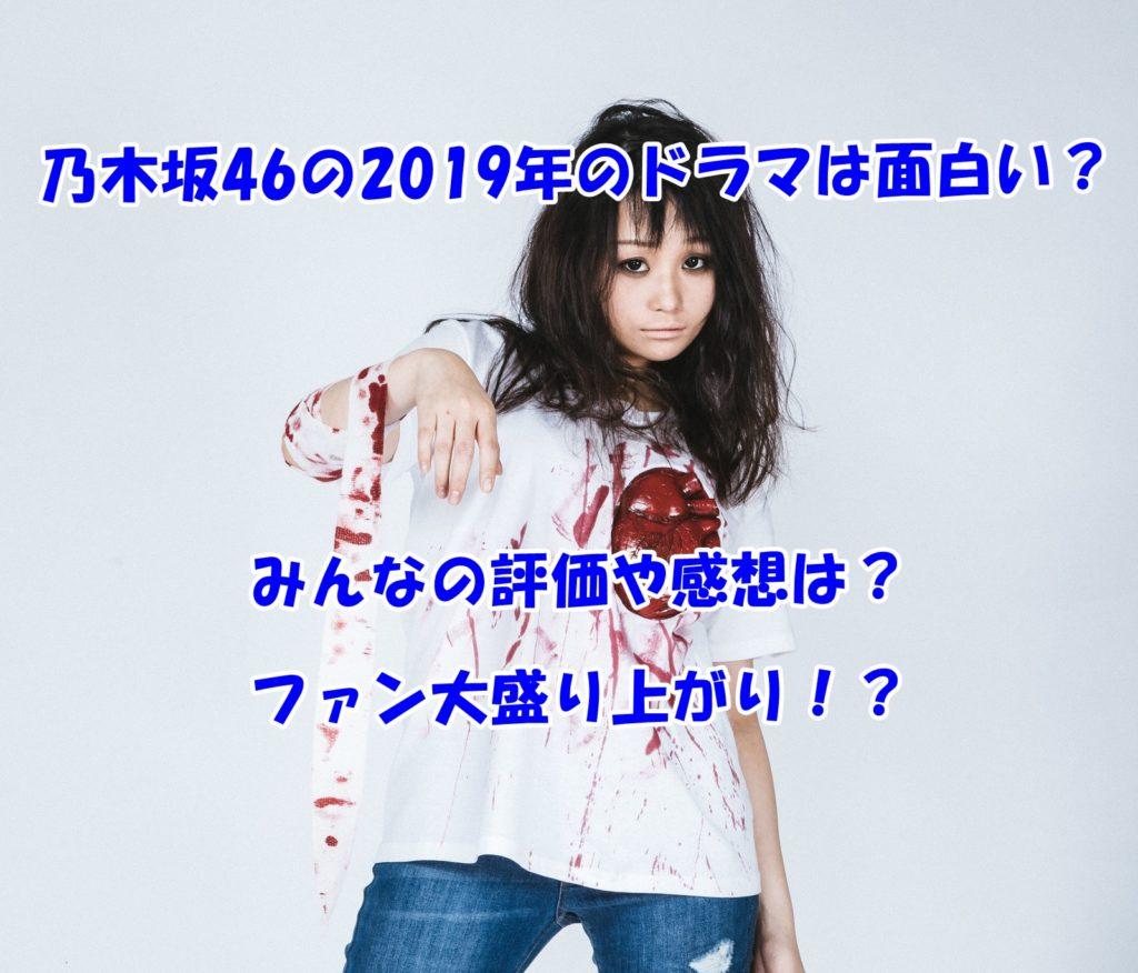 乃木坂46のドラマが2019年に放送!みんなの反応や感想まとめ!
