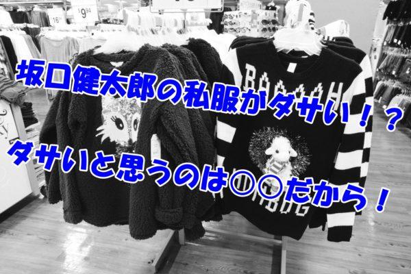 坂口健太郎の私服がダサいと話題に!?逆におしゃれ!?