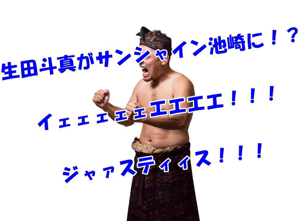 いだてんの生田斗真がサンシャイン池崎でワロタwww