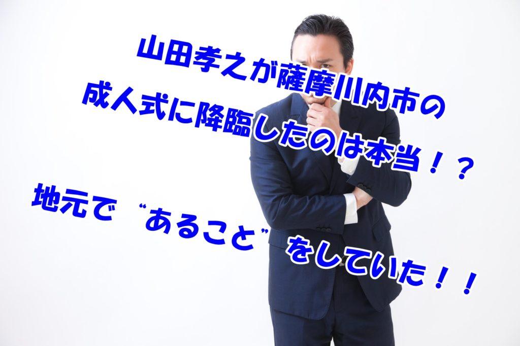 山田孝之が鹿児島川内の成人式に降臨!?