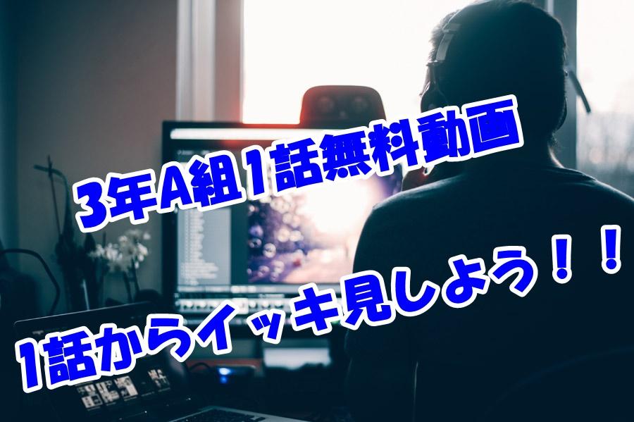3年A組のドラマを1話からイッキ見する方法!!