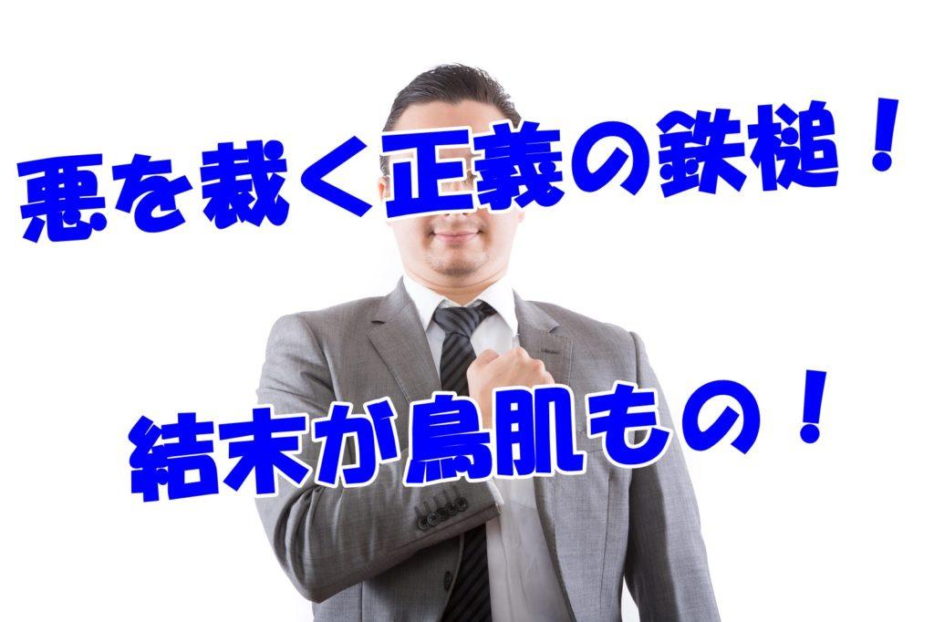 絶対正義のあらすじとネタバレ!結末が衝撃的すぎる!!