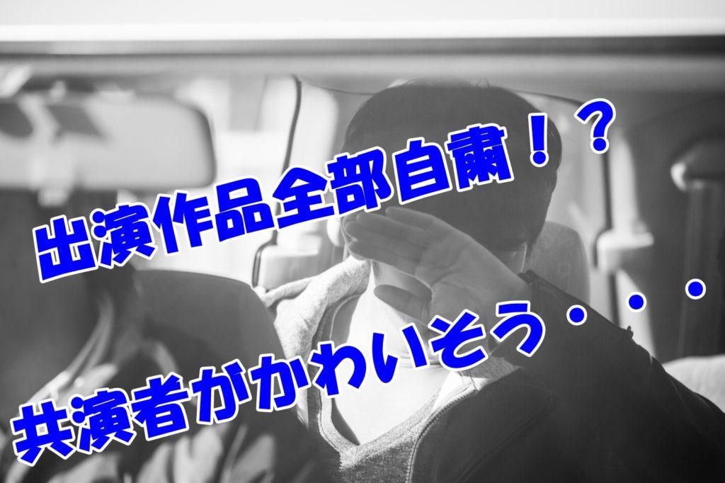新井浩文の映画やドラマは自粛する?これまでの作品は?