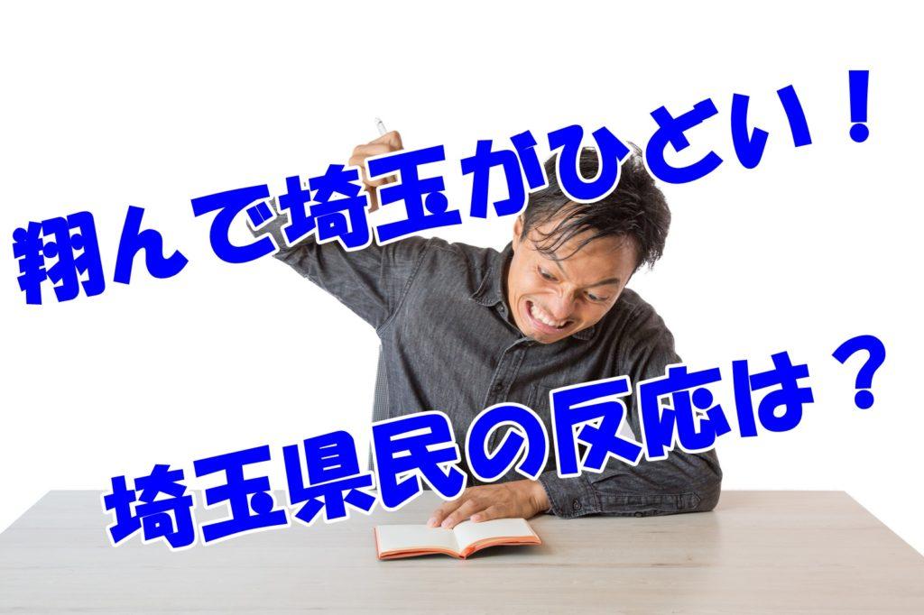 翔んで埼玉の埼玉県民の反応はブチギレ!?