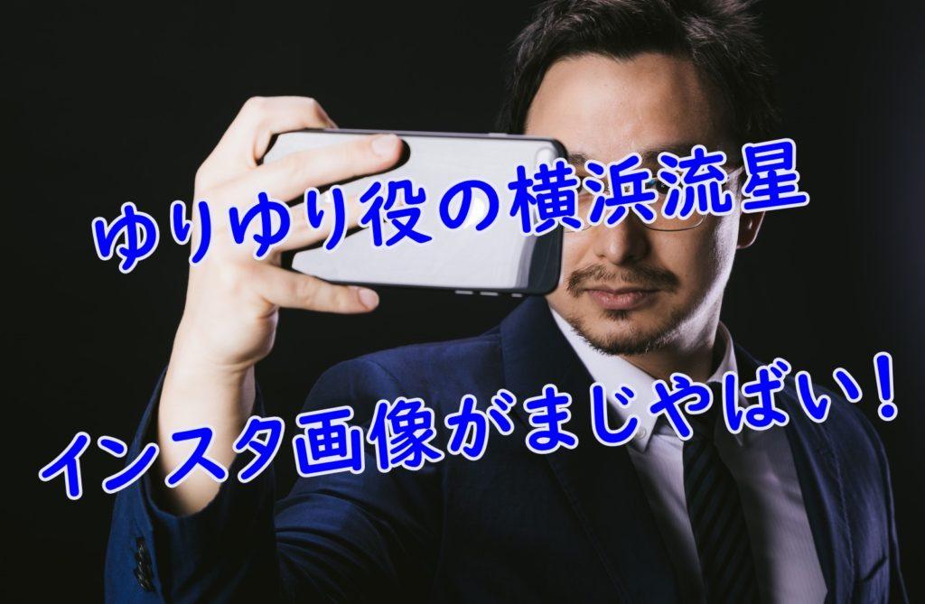 ゆりゆり役の横浜流星のインスタ画像まとめ!