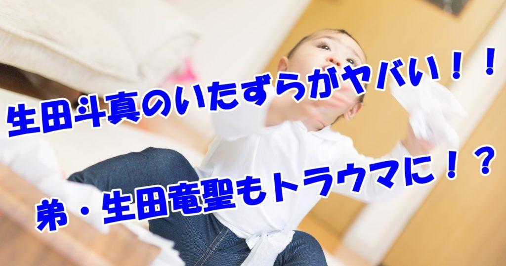 生田斗真が弟・生田竜聖にしたいたずらがヤバすぎて放送事故!?