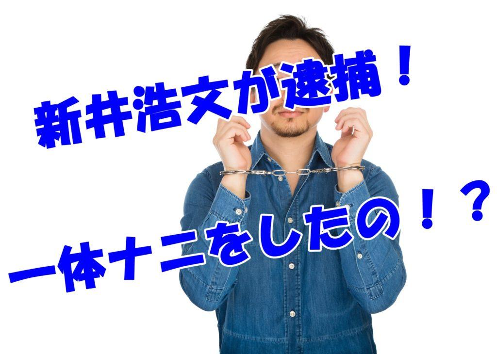新井浩文が逮捕!?その理由は?みんなの反応もまとめ!
