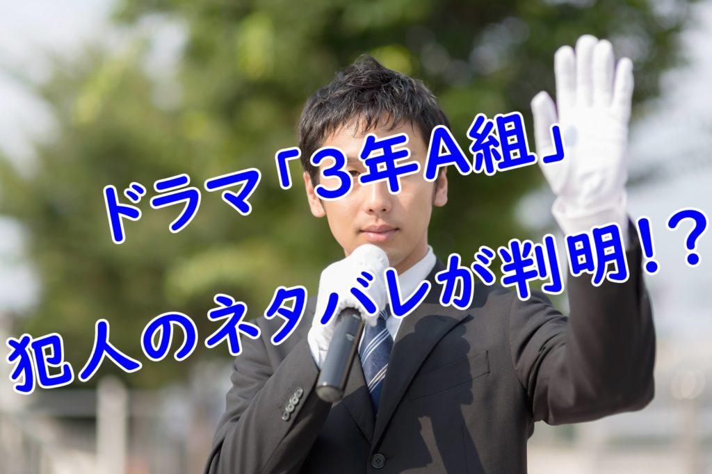 3年A組のドラマ をネタバレ!犯人は大物政治家!?