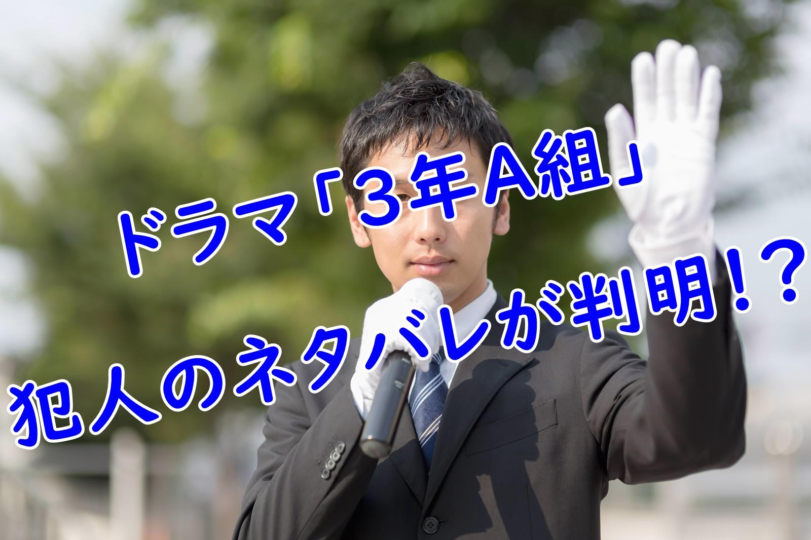 3年A組のドラマのネタバレ!犯人が判明・・・!?