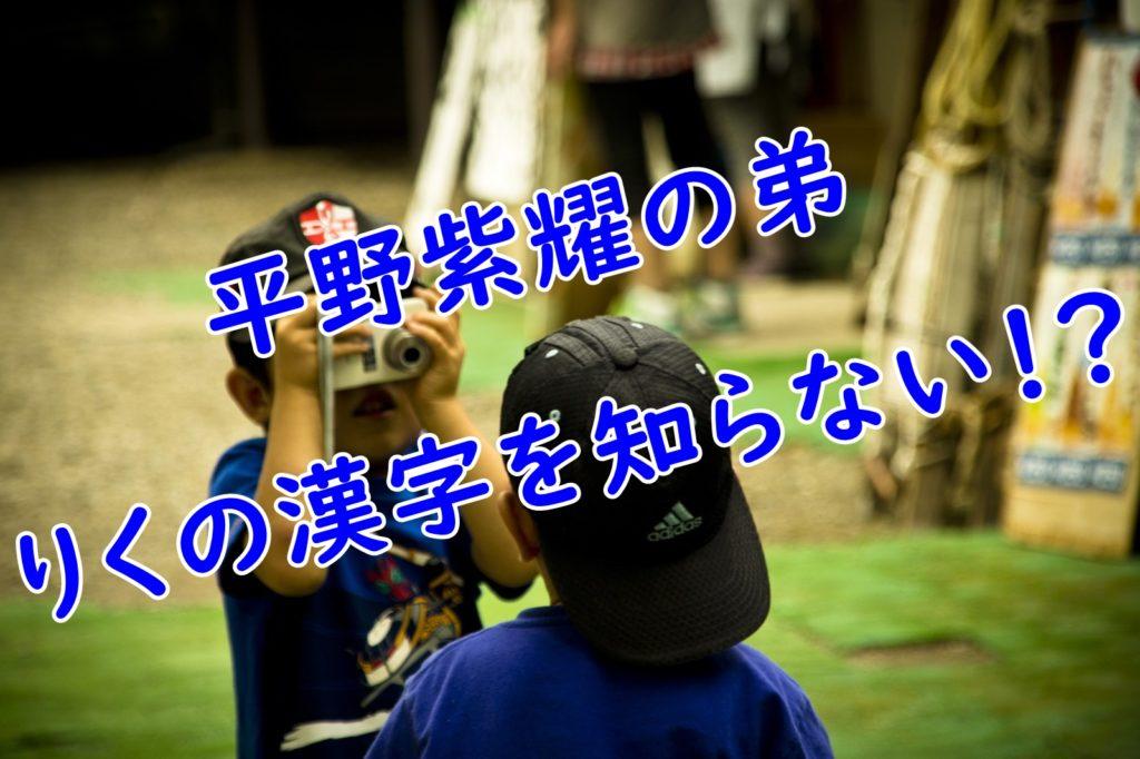 平野紫耀が弟りくの漢字を知らない理由がヤバかった・・・