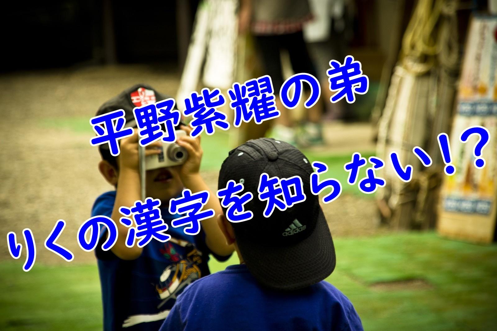 平野紫耀は弟りくの漢字を知らないのは本当!?