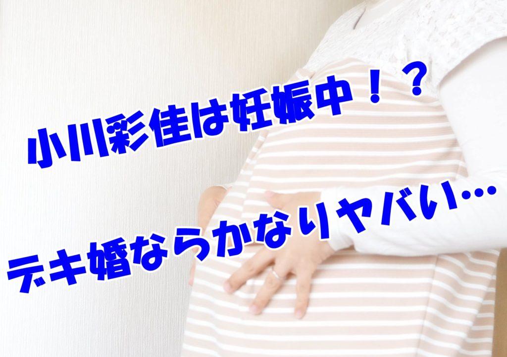 小川彩佳は妊娠中だった!?まさかのデキ婚!?