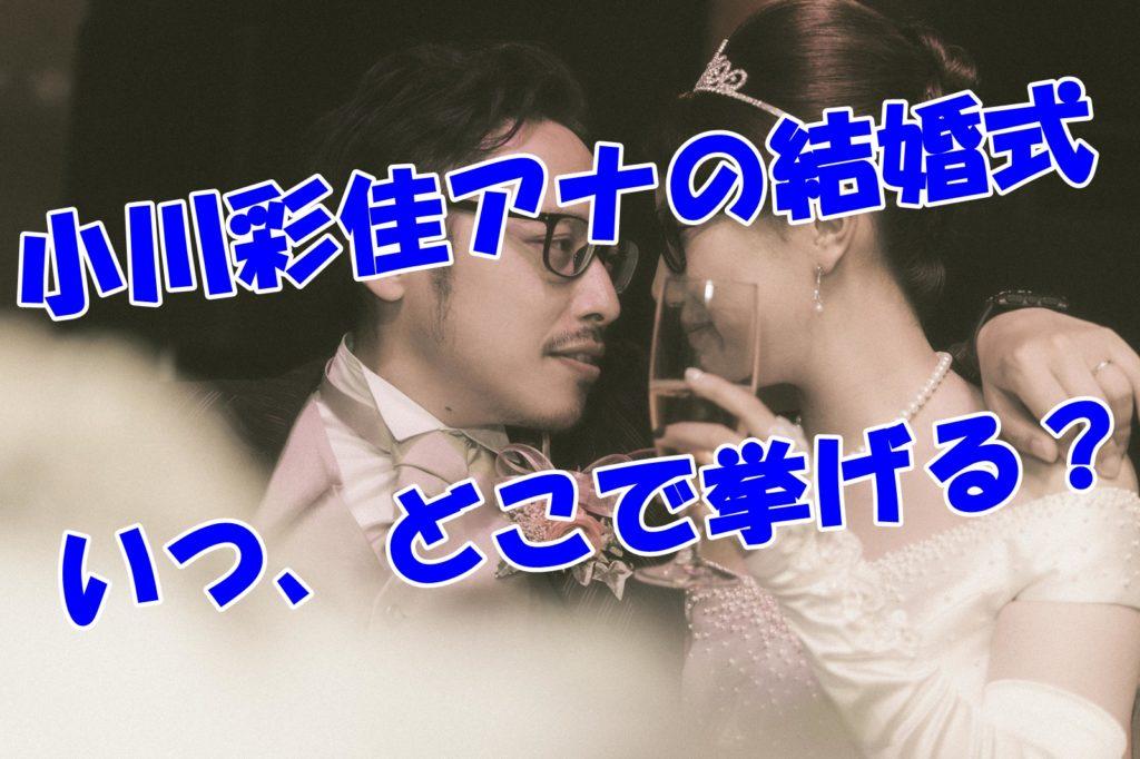 小川彩佳の結婚式はいつ、どこで上げる?