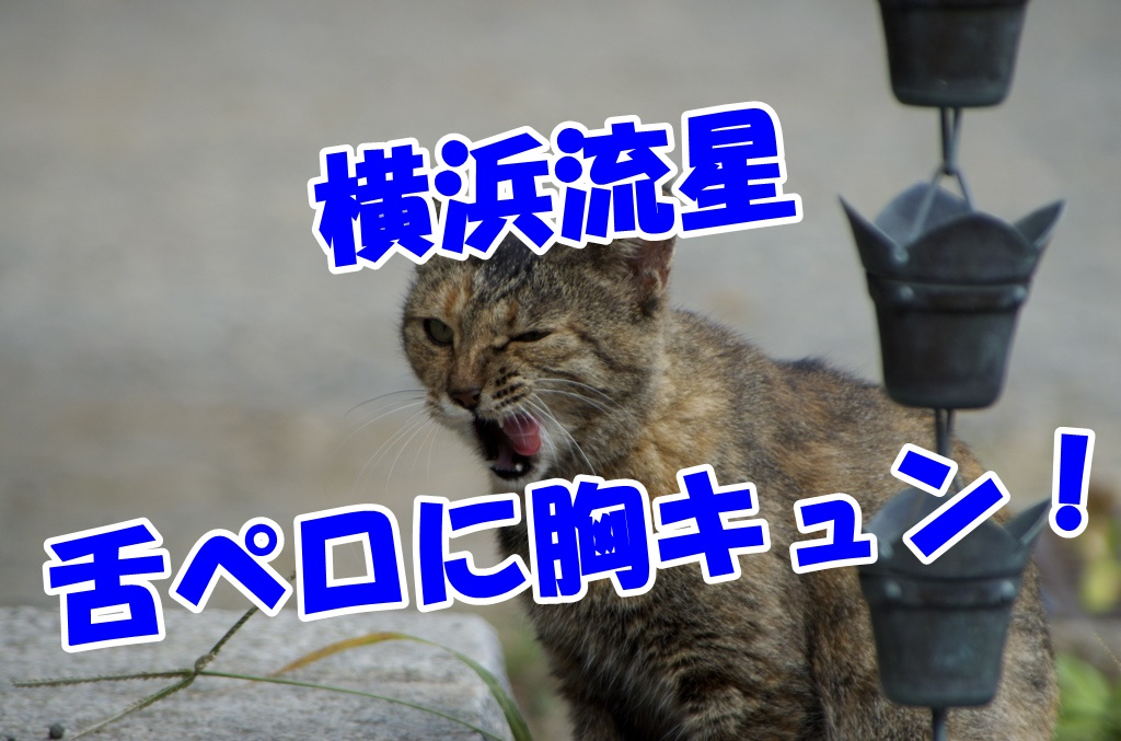 横浜流星のピンク髪&舌ペロにキュンキュン!