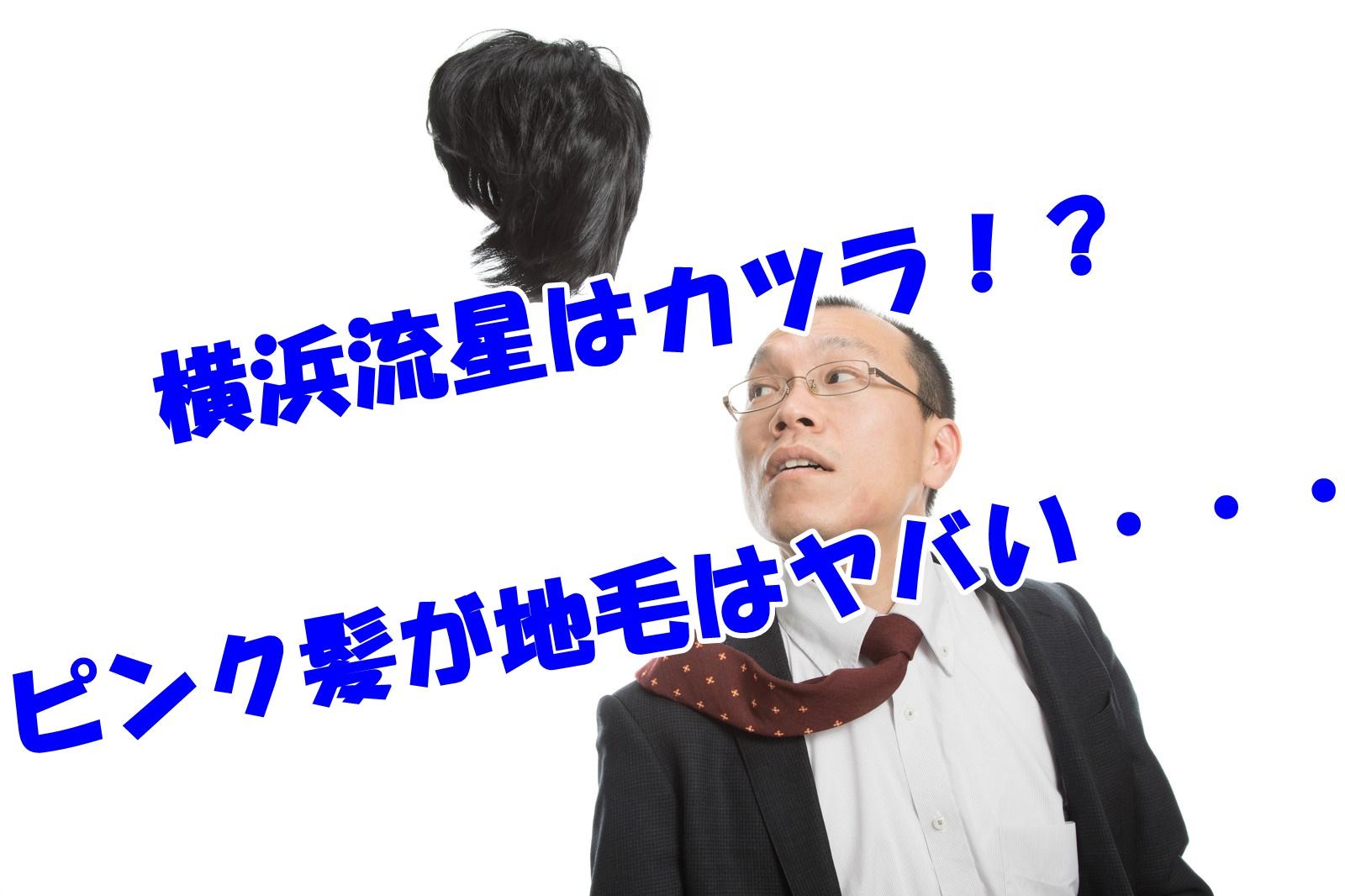 横浜流星のピンク髪はカツラ?それとも地毛?カツラが飛んでいく!