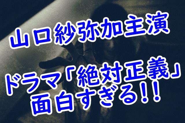 山口紗弥加主演ドラマ「絶対正義」が面白いと話題!