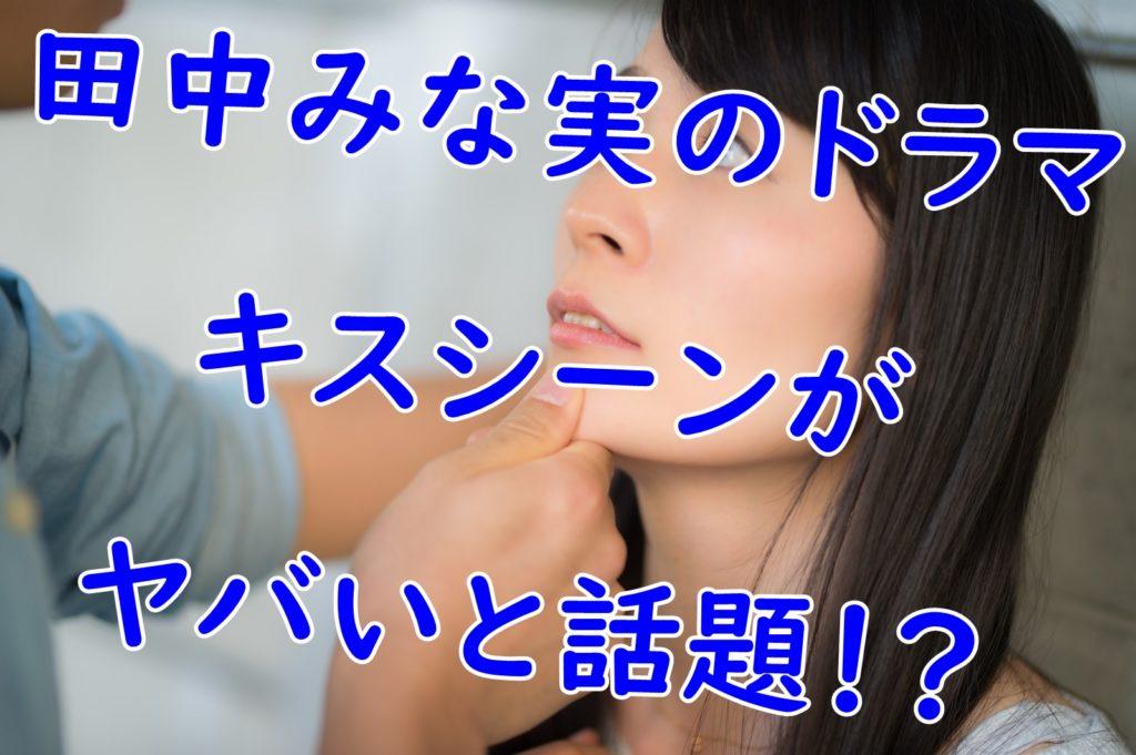田中みな実のドラマキスシーンがいろんな意味でヤバい・・・