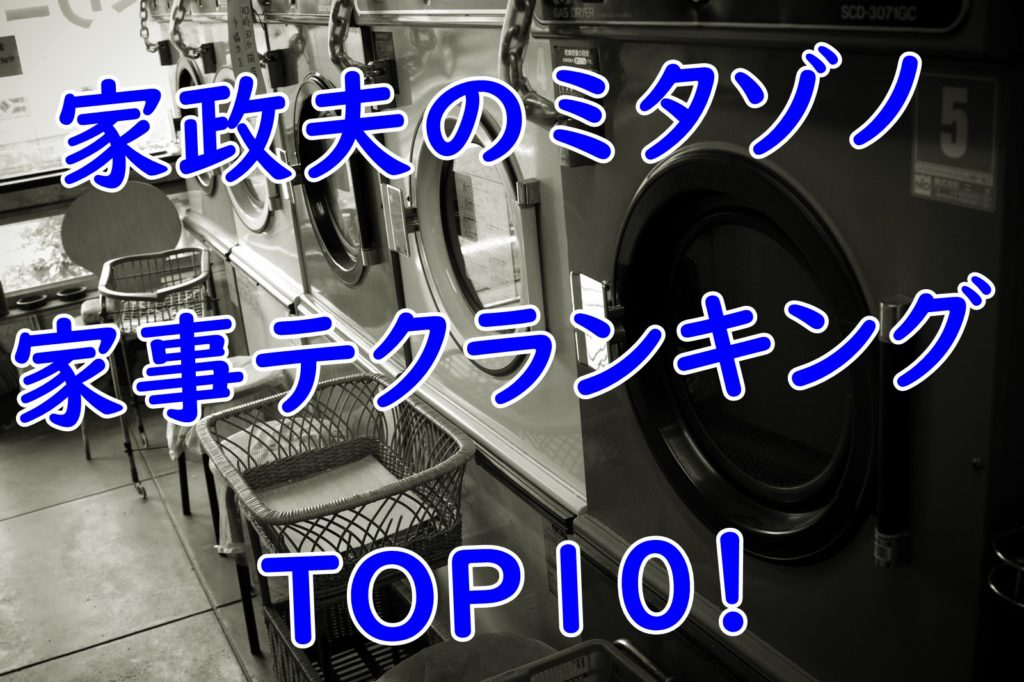 家政夫のミタゾノの家事テクランキングトップ10を紹介!