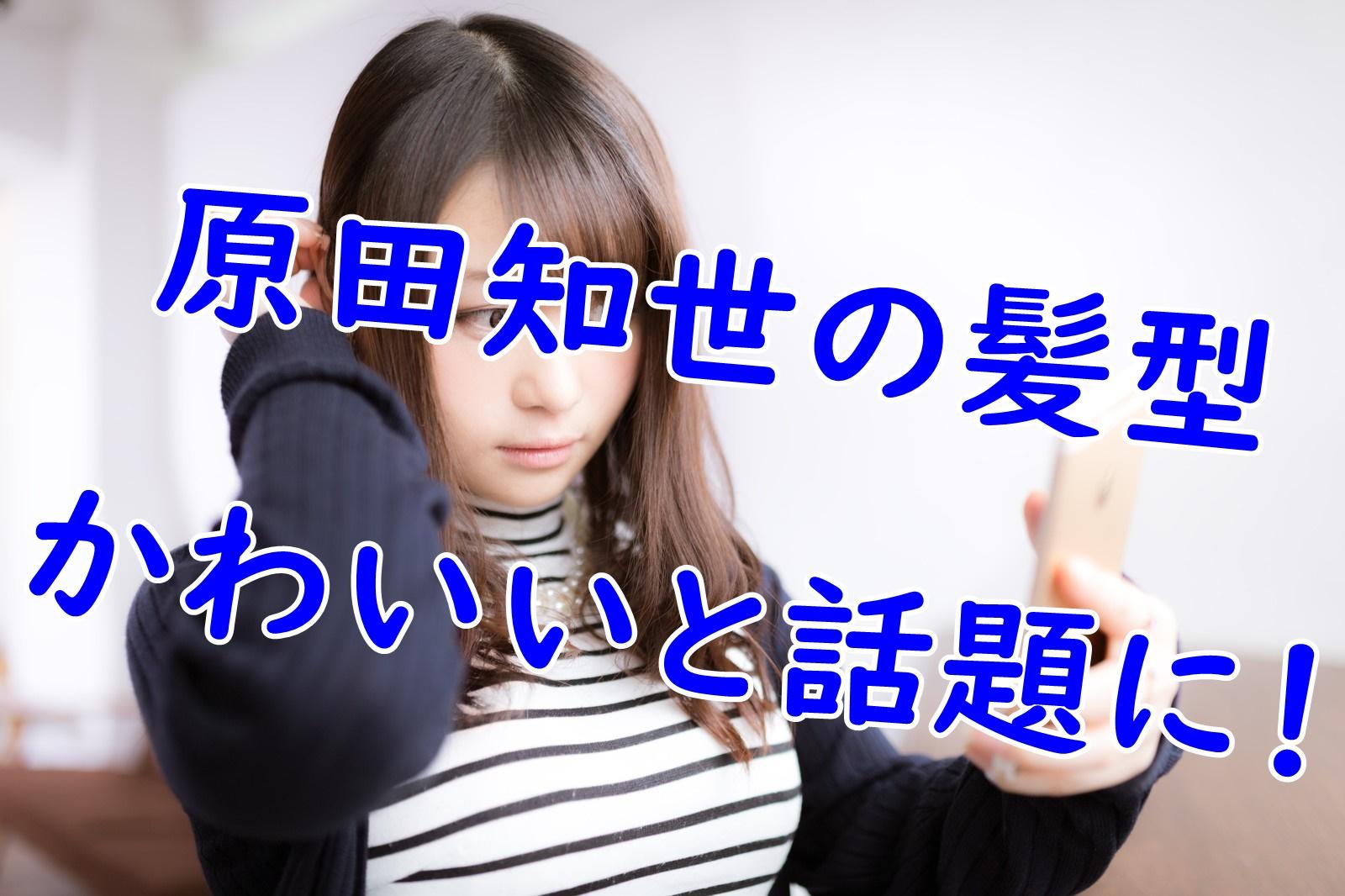 原田知世の最新の髪型がかわいいと話題に!!