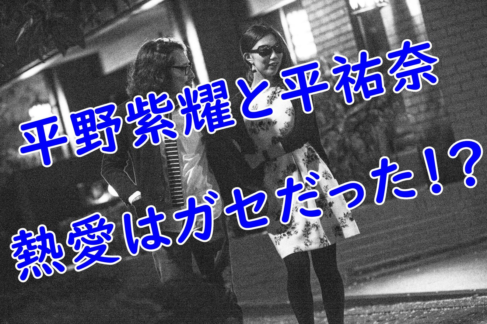 平野紫耀と平祐奈の熱愛がガセだという決定的な証拠