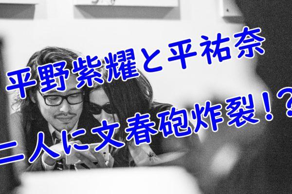 平野紫耀と平祐奈に文春砲炸裂はデマ!本当は・・・
