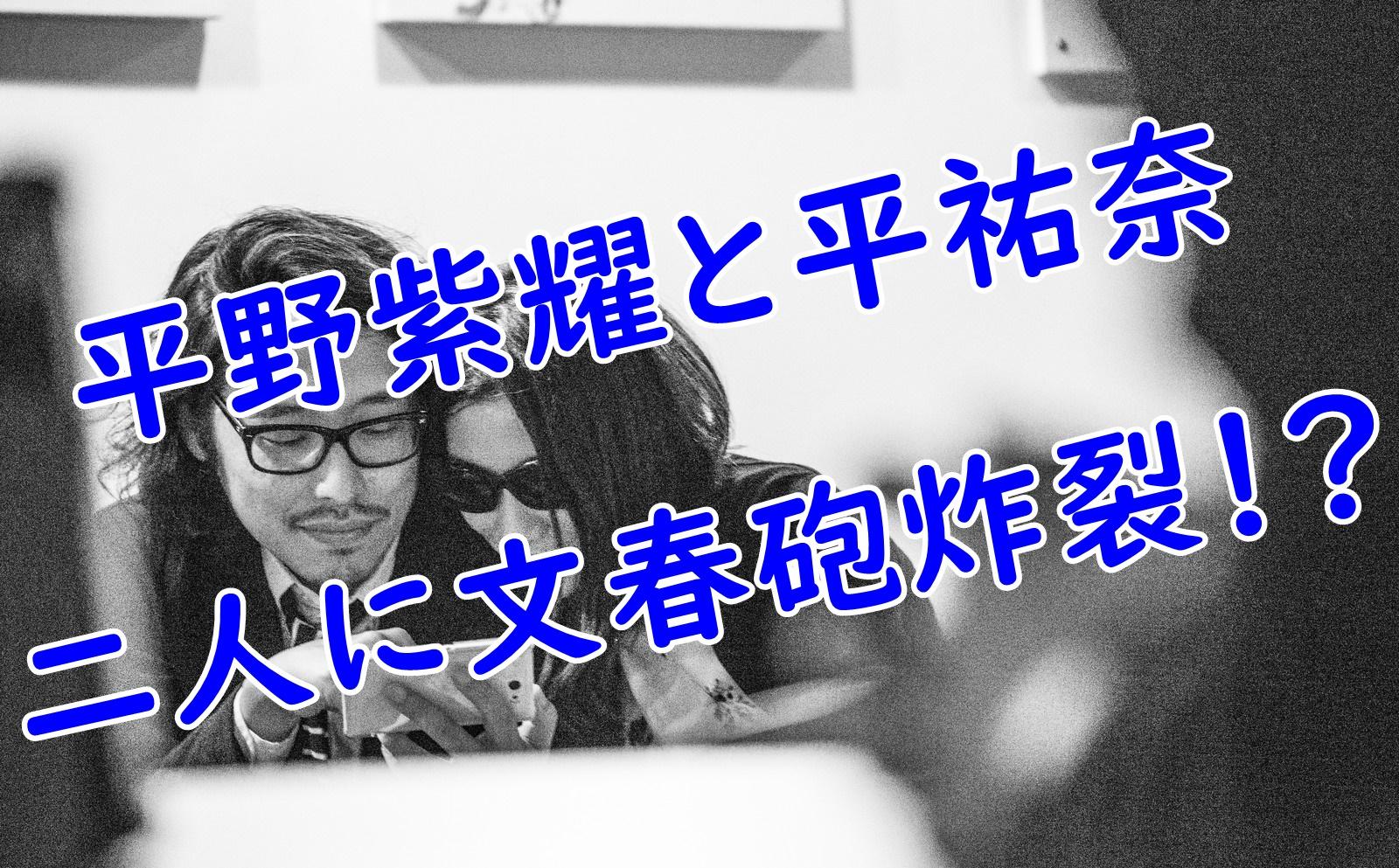 平野紫耀と平祐奈に文春砲炸裂か!?