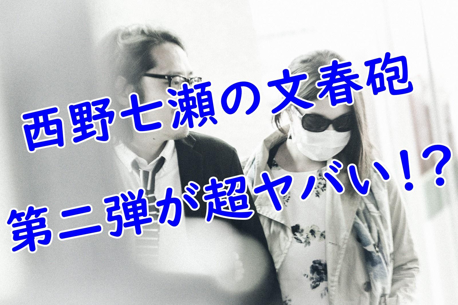 西野七瀬の文春砲第二弾が超ヤバい!?