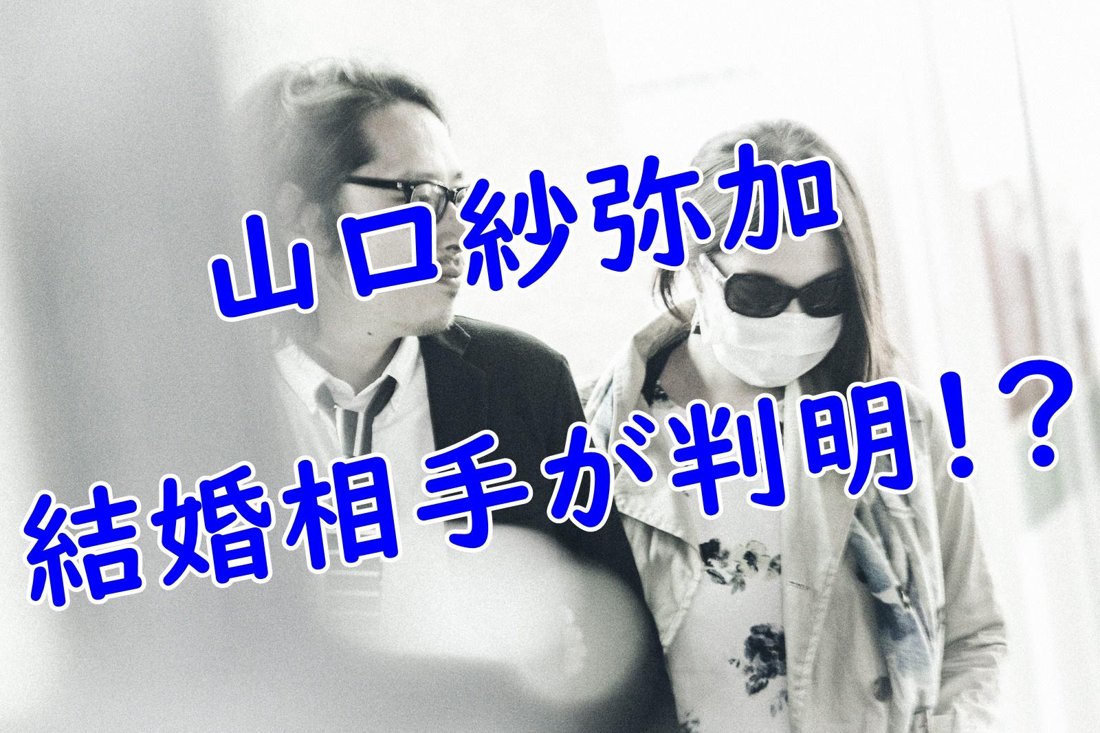 山口紗弥加の結婚相手が判明は本当!?