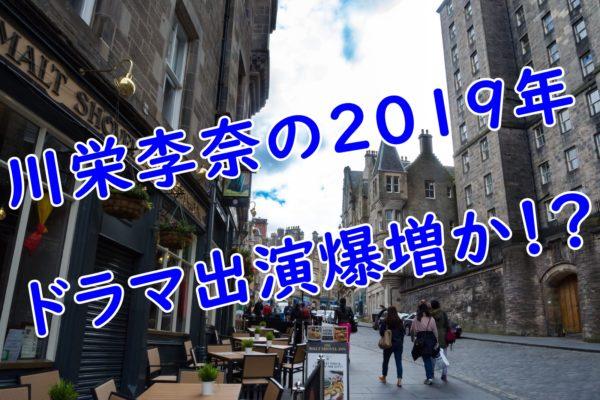 川栄李奈のドラマ出演は2019年に爆増!?